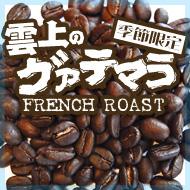アイスコーヒー豆『雲上のグァテマラ~フレンチロースト』