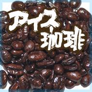 アイスコーヒー豆『アイス珈琲』