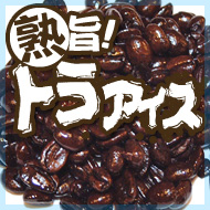 アイスコーヒー豆『熟旨 トラ アイス』