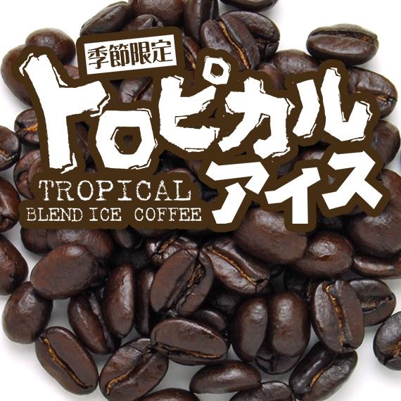 アイスコーヒー豆『トロピカルアイス』