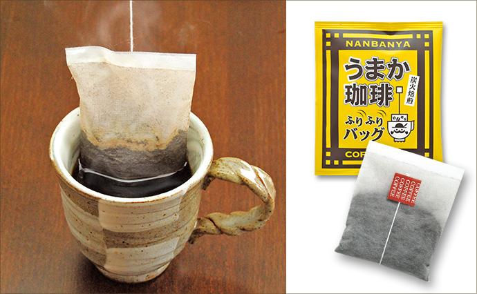 南蛮屋のコーヒーバッグ