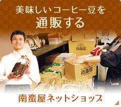 美味しいコーヒー豆を通販する[南蛮屋ネットショップ]