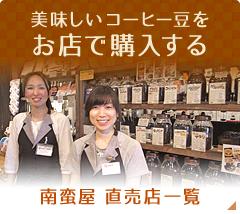 美味しいコーヒー豆をお店で購入する[南蛮屋 直売店一覧]