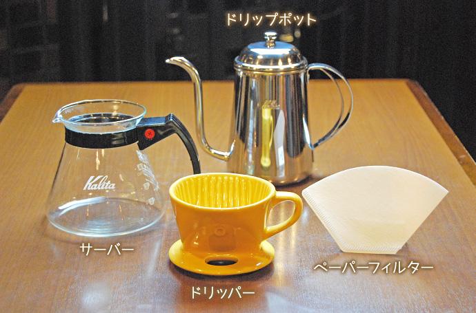 ペーパードリップのコーヒー器具