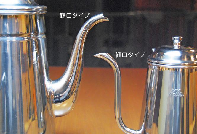コーヒードリップポットの鶴口タイプと細口タイプ