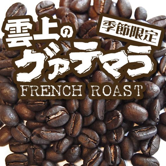 アイスコーヒー豆『雲上のグァテマラ 〜フレンチロースト』
