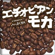 炭火焙煎コーヒー豆『エチオピアン モカ』