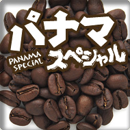 炭火焙煎コーヒー豆『パナマ スペシャル』